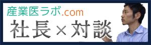 産業医ラボ.com 社長×対談