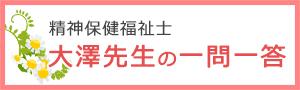 大澤先生の一問一答