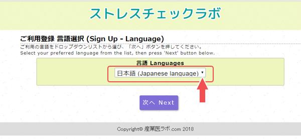 言語を選択してください。言語は日本語・英語・中国語・ベトナム語・ポルトガル語からご選択いただけます。