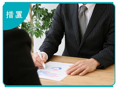 ストレスチェック制度:医師の意見に基づき、就業上の措置を講じる義務があります。