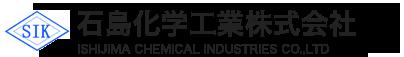 石島化学工業株式会社