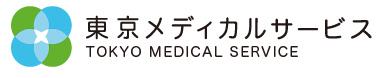 東京メディカルサービス