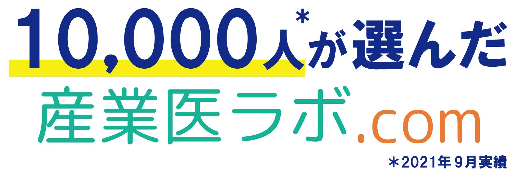 1万人が選んだ産業医ラボ.com