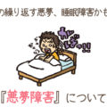 その繰り返す悪夢、睡眠障害かもしれません!考えられる原因から診断基準まで『悪夢障害』について詳しくご紹介します!